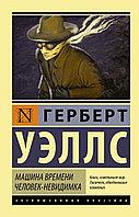 Книга «Машина времени. Человек-невидимка», Герберт Уэллс, Мягкий переплет