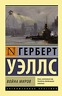 Книга «Война миров», Герберт Уэллс, Мягкий переплет