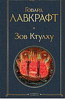 """Книга """"Зов Ктулху"""", Говард Лавкрафт, Твердый переплет"""