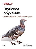 Вейдман С.: Глубокое обучение: легкая разработка проектов на Python
