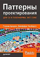 Арораа Г., Чилберто Дж.: Паттерны проектирования для C# и платформы .NET Core