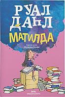 Даһл Р.: Матильда