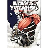 Исаяма Х.: Атака на Титанов. Книга 2