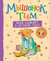 Казалис А.: Мышонок Тим. Меня обижают в детском саду!