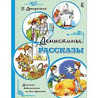 Драгунский В. Ю.: Денискины рассказы. Детская библиотека на все времена
