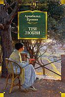 Кронин А.: Три любви. Иностранная литература. Большие книги