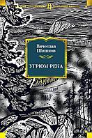 Шишков В. Я.: Угрюм-река. Русская литература. Большие книги