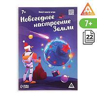 Квест книга-игра 'Новогоднее настроение Земли', 7+ (комплект из 5 шт.)