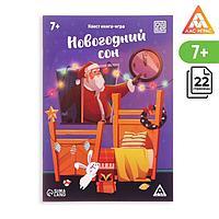 Квест книга-игра 'Новогодний сон', 7+ (комплект из 5 шт.)