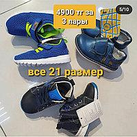 Распродажа детской обуви на первые шаги