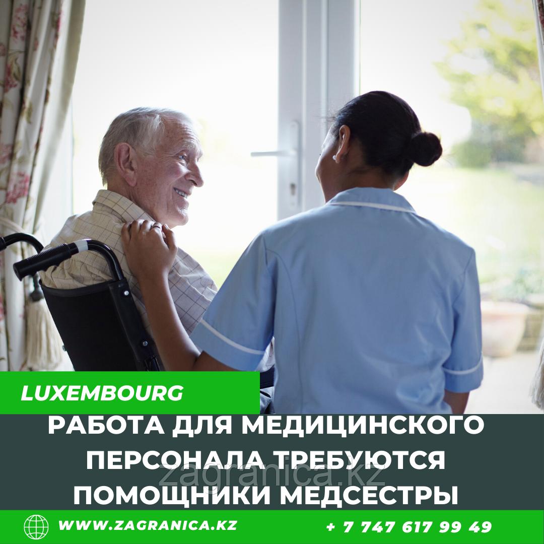 Требуются помощники медсестры /Люксембург