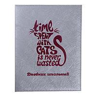 """Дневник универсальный для 1-11 классов """"Кот"""", твёрдая обложка, тиснение фольгой, ляссе, блок 80 г/м2, 48"""