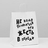 Пакет подарочный с приколами, крафт «Не надо печалиться», белый, 24 х 14 х 30 см