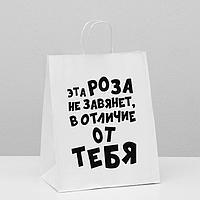Пакет подарочный с приколами, крафт «Роза», белый, 24 х 14 х 30 см