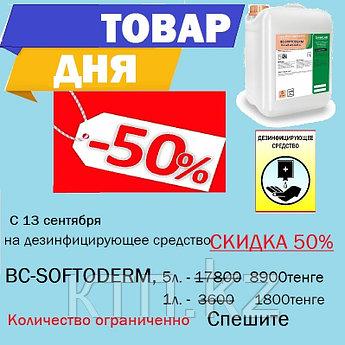 Антисептик для рук BC-SOFTODERM 5л.