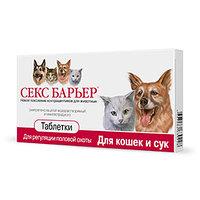 Секс барьер табл. для женских особей (собаки, кошки)