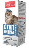 Стоп-интим капли 2 (для котов) 2мл