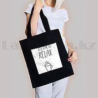 Шоппер эко сумка для покупок с карманом на молнии с плечевыми ремнями черная It`s time to: Relax