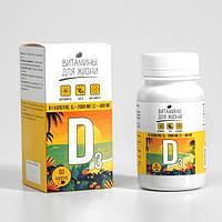 Витаминный комплекс Д3 2000 МЕ+С 400 мг+Чага №60 капс