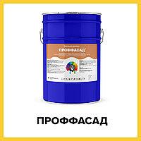 Акриловая влагостойкая краска - ПРОФФАСАД (Краскофф Про)