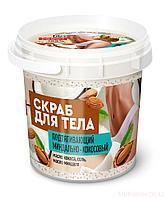 Скраб для тела НР Organic155 гр в ассортименте
