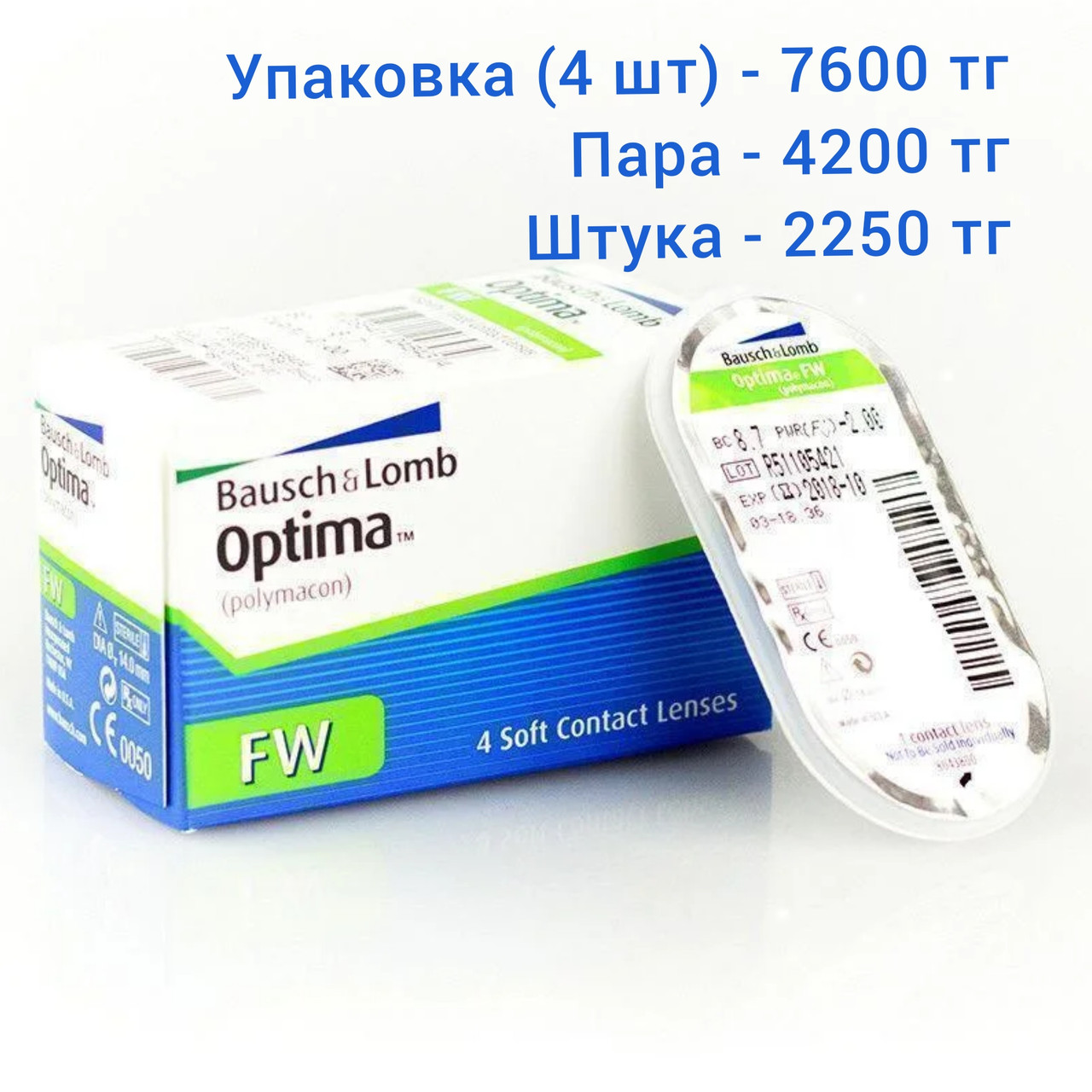 Контактная линза -8,50 Optima FW Baush&Lomb, цена за 1 шт