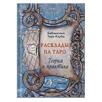 Книга Расклады на картах Таро. Теория и практика