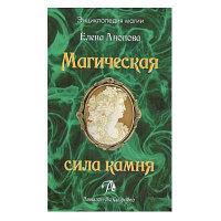 Книга Магическая сила Камня.