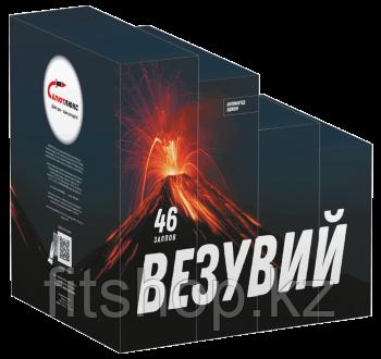 Батарея салютов  Везувий 46 залпов
