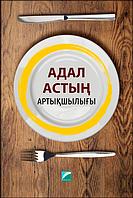 Нұрбол Қалдыбеков «Адал астың артықшылығы»