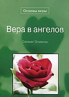 Салават Османов «Вера в ангелов»