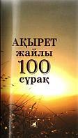 Ақырет жайлы 100 сұрақ