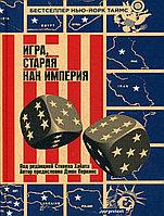 """Книга """"Игра старая как империя"""", Джон Перкинс, Твердый переплет"""