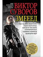"""Книга """"Змеед"""", Виктор Суворов, Мягкий переплет"""