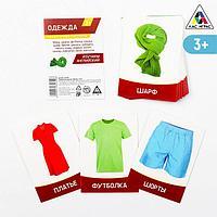Обучающие карточки «Изучаем английский. Одежда», 16 штук, 3+