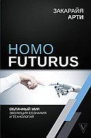 Книга «Homo Futurus. Облачный Мир: эволюция сознания и технологий», Арти Закарайя, Твердый переплет