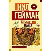 Гейман Н. и др.: Сборщик душ