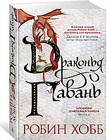 Хобб Р.: Хроники Дождевых чащоб. Книга 2. Драконья гавань
