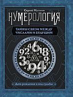 Матвеев С. А.: Нумерология. Тайны связи между числами и будущим
