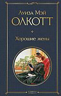 Олкотт Л. М.: Хорошие жены. Всемирная литература (новое оформление)