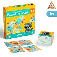 Развивающая игра-домино «Пазлы-читазлы. Алфавит», 4+