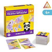 Развивающая игра-домино«Пазлы-читазлы. Животные», 4+