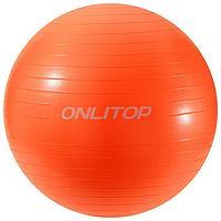 Фитбол, ONLITOP, d75 см, 1000 г, антивзрыв, цвет персиковый
