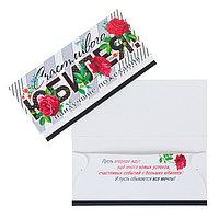 Конверт для денег 'Счастливого юбилея' три красные розы (комплект из 10 шт.)