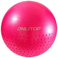 Мяч гимнастический массажный d65 см, 1000 г, цвета МИКС