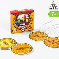 Карточная игра «Фанты. С днем рождения», 20 карт