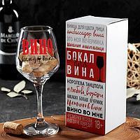 Бокал для вина «ВИНО», 350 мл