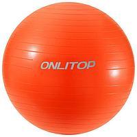 Фитбол, ONLITOP, d75 см, 1000 г, антивзрыв, цвета МИКС