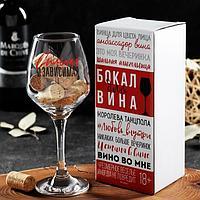 Бокал для вина «Сильная и зависимая», 350 мл