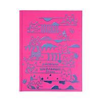 """Дневник для 5-11 классов """"Котики в серебре"""", твёрдая обложка, глянцевая ламинация, тиснение фольгой, 48 листов"""